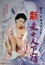 Semi-dokyumento: Shin mibôjin geshuku