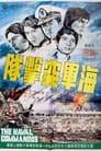 The Naval Commandos