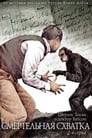 The Adventures of Sherlock Holmes and Doctor Watson: Mortal Fight