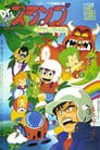 Dr. Slump and Arale-chan: Hello! Wonder Island
