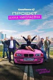 "The Project ""Anna Nikolaevna"""