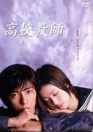 Koukou Kyoushi 2003