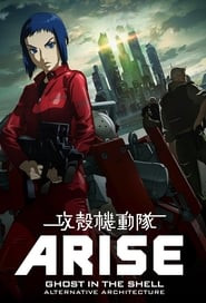 Ghost in the Shell: Arise - Alternative Architecture
