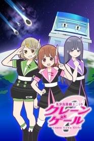 Crane Game Girls
