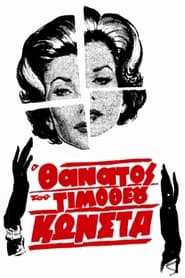 The Death of Timotheos Konstas