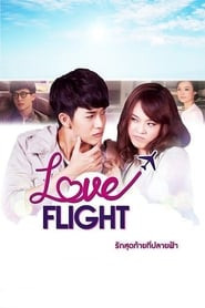 Love Flight: The Last Love at the End of the Sky