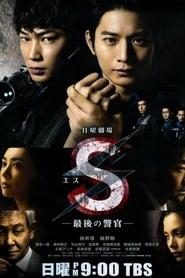 S: The Last Policeman