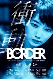 BORDER: Shoudou