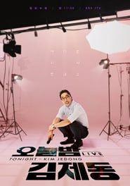 Tonight Kim Je-dong