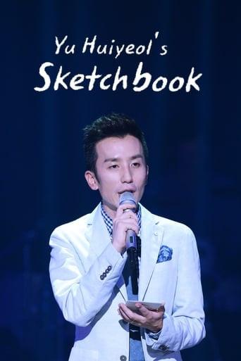 You Hee-yeol's Sketchbook