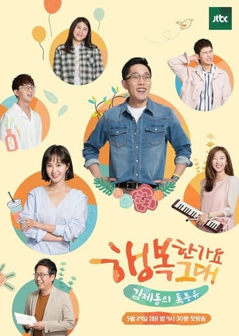 Kim Je-dong's Talk to You