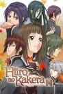 Hiiro no Kakera - The Tamayori Princess Saga