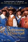 The Return of Musketeers or the Treasure of Cardinal Mazarini