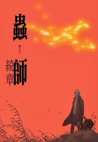 Mushi-Shi Season 2